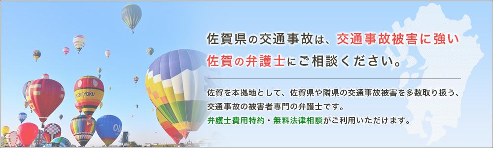 佐賀市中の小路のありあけ法律事務所_交通事故無料相談